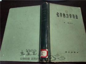 化学热力学导论 傅鹰编著 科学出版社 1963年一版 大32开硬精装
