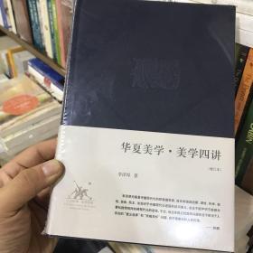 华夏美学·美学四讲