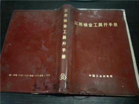 实用钣金工展开手册 唐顺钦 中国工业出版社 1965年版 大32开软精装