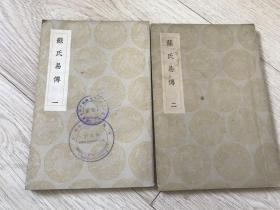 蘇氏易傳 全二冊 叢書集成初編(民國25年初版)
