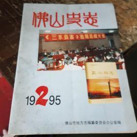 佛山史志1995年第2期