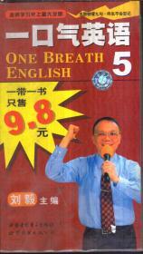 一口气英语5(带一盘磁带)