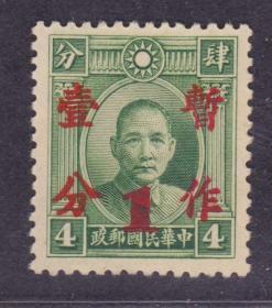 ��涓��界簿������淇���       1949骞村��姘��芥������绁� 姘���14 ��浣��瑰��1���般��