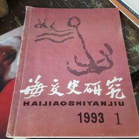 海交史研究 1993年第1期 總第23期