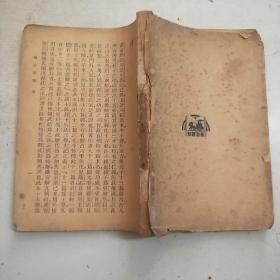 白话译解孙子兵法(上卷)估计为民国时期印刷