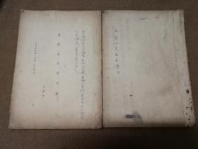 屈翁山先生年谱 上下两册全  东方学报抽印本