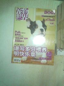宠物世界  2008  8