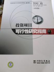 投资项目可行性研究指南