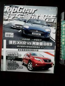 汽车测试报告 2009.5