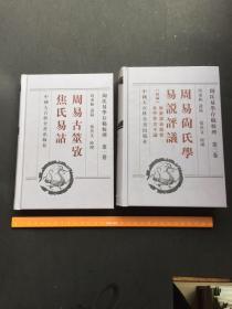 尚氏易学存稿校理 第一卷和第三卷 两本合售