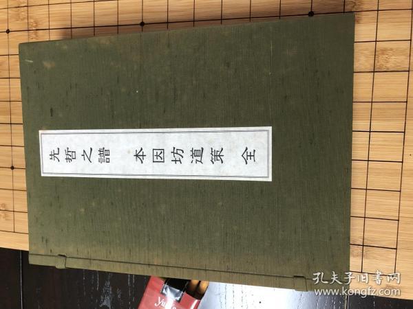 日本原版 絕版 《先哲之譜 本因坊道策》,全3卷,大16開線裝古籍!記錄棋圣道策重要的56局棋譜!該書較為稀少!