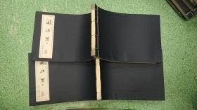 水浒传之十二 (闹江州)(上下)线装