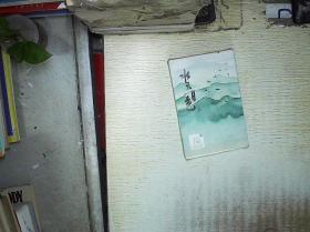 信的恋人明信片.