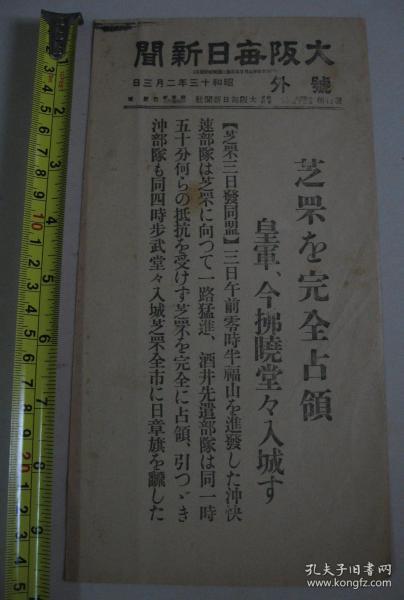 侵華報紙號外 大坂每日新聞 1938年2月3日號外  芝罘煙臺完全占領