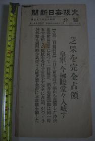 侵华报纸号外 大坂每日新闻 1938年2月3日号外  芝罘烟台完全占领