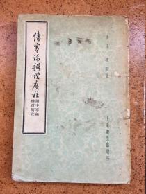 伤寒论辨证广注(附中寒论辨证广注)【1958年1版1印】