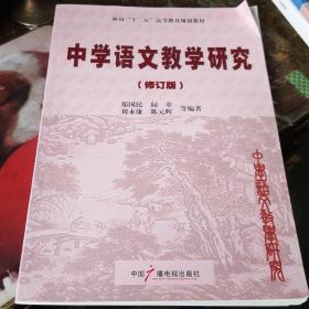 中學語文教學研究