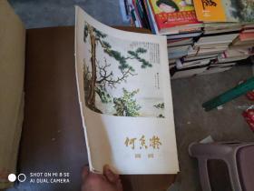 何香凝画辑   活页12张
