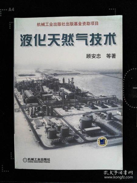 液化天然气技术