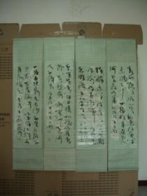 四条屏 书法四屏(草书) 年画类上世纪印刷品