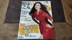 健康之友2010.11
