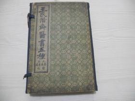 民国15年 《王氏潜斋医书五种》原书8本; 现存《王氏医案》《医案续编》《温热经律》《重订霍乱论》7本,缺《随息居饮食谱》一本。