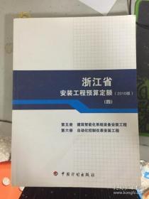 (现货3)浙江省安装工程预算定额(2010版三)