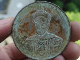光绪皇帝遗像双龙币--3.9x0.25cm重:26.6g喜欢的可联系