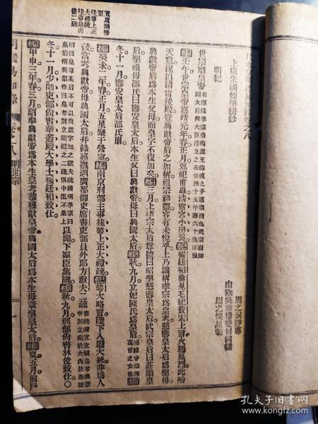 尺木堂明鉴易知录 卷之九~十五