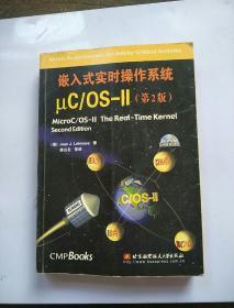 嵌入式实时操作系统μC\OS-Ⅱ  第二版 【内页有划线】