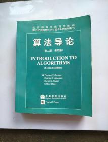算法导论(第二版影印版)