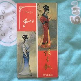 红楼梦金陵十二钗明信片
