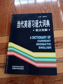 当代英语习语大词典(英汉双解)16开精装厚册