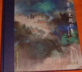 张大千画集 吕国文藏珍集:二十世纪张大千泼彩精选