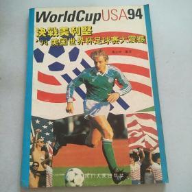 决战美利坚94美国世界杯足球赛大震撼
