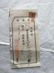 民國時期上海益豐染織廠稅單一張(貼江蘇上海特區稅票一張)