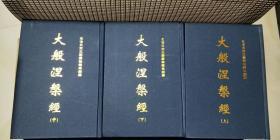 《大般涅槃经》 精装北本大32开上中下三册