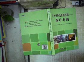 广东对外投资新机遇:海外并购 。、。、