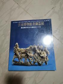 云南博物馆青铜器展1984--日文版