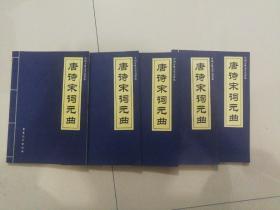 唐诗宋词元曲中国古典文学名著集