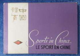 《中国体育明信片2  体操》(9枚合售   人民体育出版社出版)