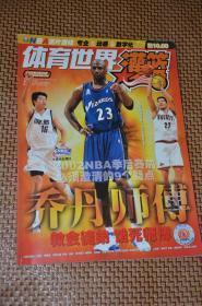 体育世界·灌篮2002-8(无海报)