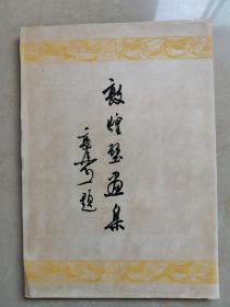 1957年  敦煌壁画集 69张(全)