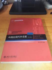 21世纪政治学规划教材·国际政治系列:中国近现代外交史