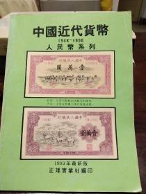 中国近代货币1948--1990人民币系列