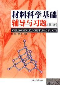 正版 材料科学基础辅导与习题 第3三版 蔡珣 胡赓祥 上海交大