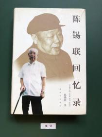 陈锡联回忆录(一版一印   精装)