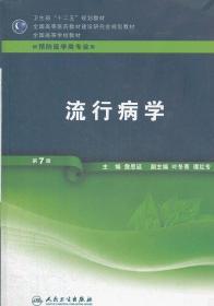 正版 流行病学 第七版 第7版 詹思延 人民卫生出版社
