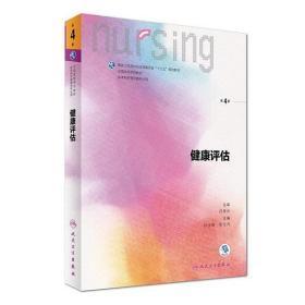 正版 健康评估 第4版 第四版 孙玉梅 张立力 人民卫生出版社