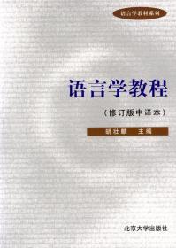 语言学教程 胡壮麟 中文修订版中译本 北京大学出版社